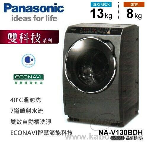 【佳麗寶】-(Panasonic國際牌)變頻雙科技 滾筒 洗脫烘 洗衣機-13kg【NA-V130BDH】