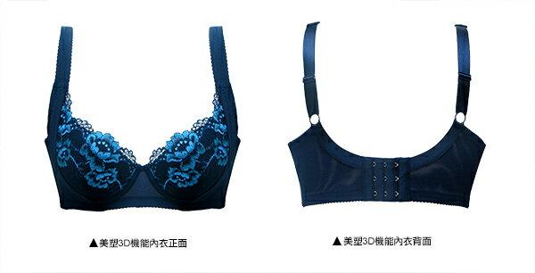 【Favori】美塑3D系列機能內衣(夢幻藍)BCD 6
