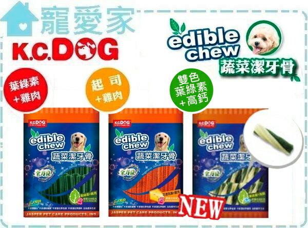 ☆寵愛家☆K.C.DOG六角蔬菜潔牙骨系列