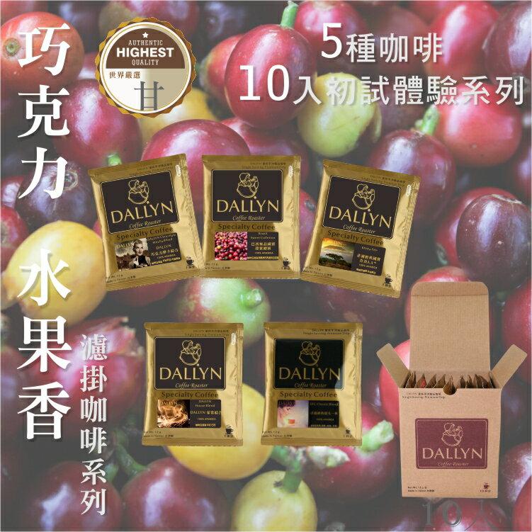 【DALLYN Coffee】 DALLYN 巧克力摩卡水果香甜蜜風味 | 初次體驗5種咖啡10入袋 299元 免運 送料無料 - 限時優惠好康折扣