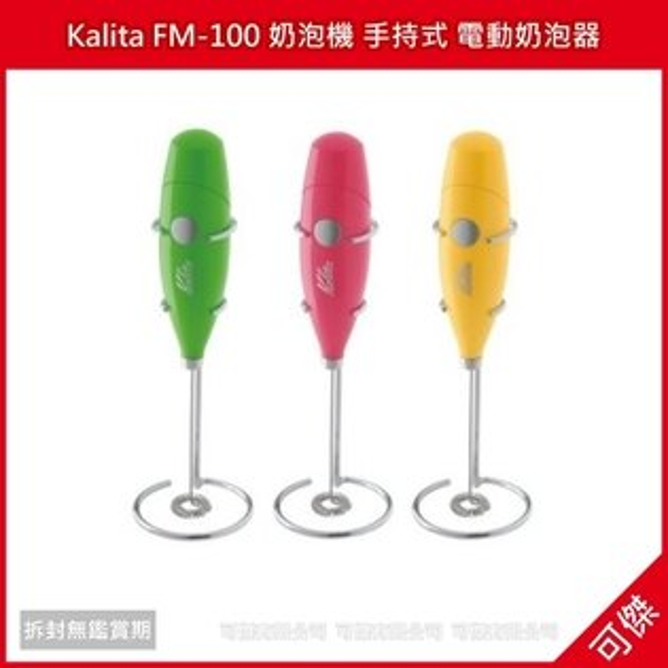 可傑  Kalita FM-100 奶泡機 手持式 電動奶泡器 多色可選