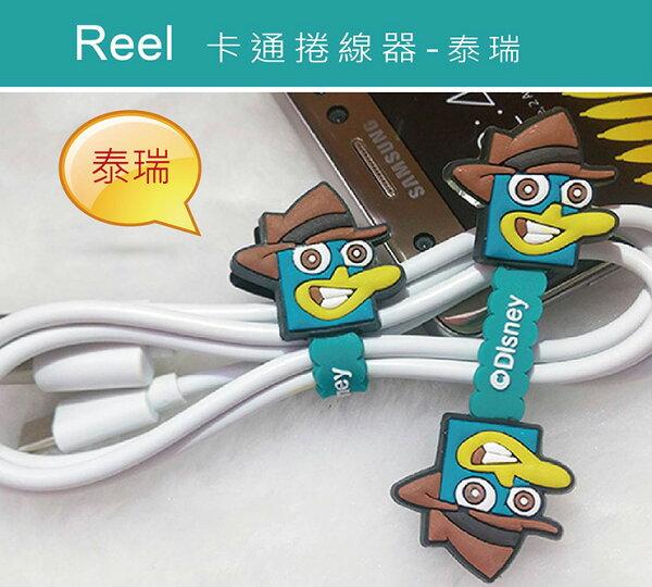 卡通捲線器-泰瑞 集線器 按扣式 繞線器 收線器 傳輸線 耳機線收納 iphone mp3 USB 鴨嘴獸