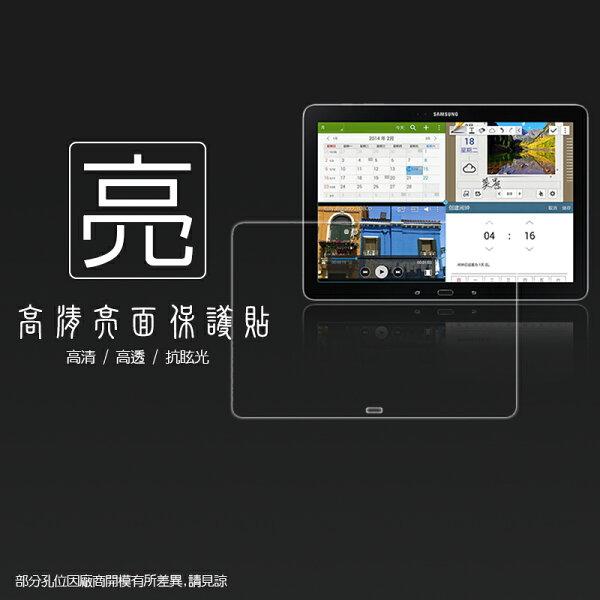 Samsung Galaxy NotePRO 12.2 P9050/P905 (4G LTE 版)/P9000/P900(Wi-Fi版) 亮面螢幕保護貼/保護貼