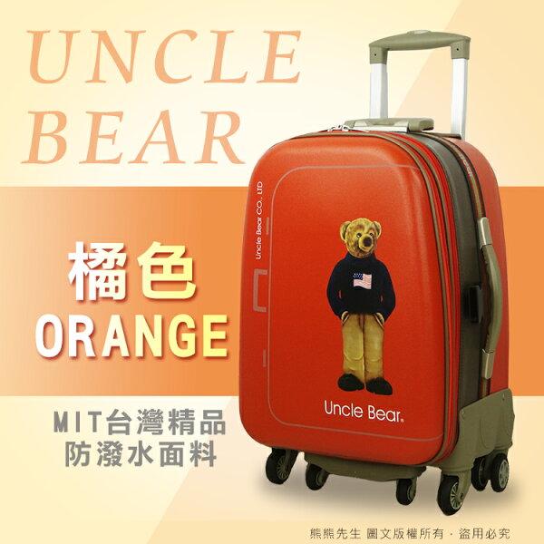 《熊熊先生》UNCLE BEAR 熊熊叔叔 MIT台灣製造 24吋 附TSA鎖 防潑水 可加大 旅行箱 行李箱 +送好禮