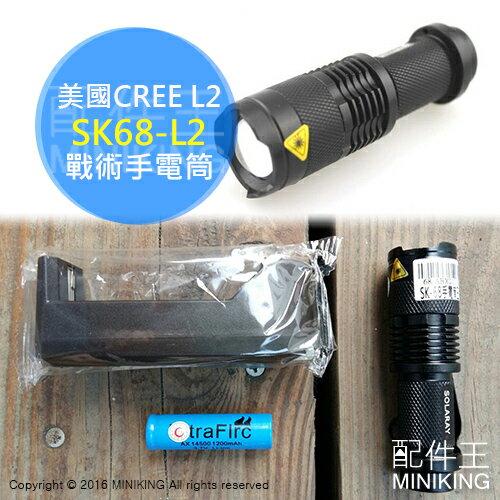 【配件王】現貨黑 送鋰電池+座充 美國 CREE L2 戰術手電筒 SK68-L2 強光 迷你 照明 變焦