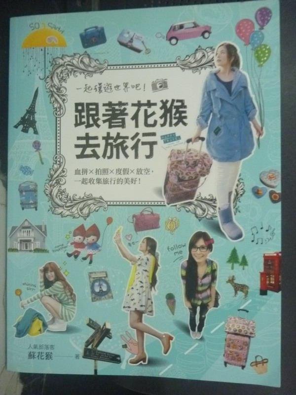 ~書寶 書T8/旅遊_ZCW~跟著花猴去小旅行_蘇花猴 ~  好康折扣