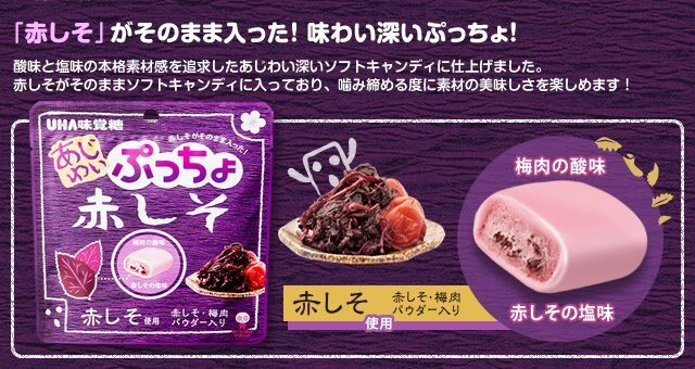 有樂町進口食品 日本進口 UHA味覺糖噗啾 紫蘇梅軟糖 60g 49027508666522 2