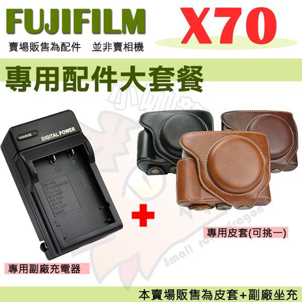 【小咖龍】 富士 FUJIFILM X70 配件套餐 NP-95 充電器 副廠坐充 NP95 坐充 專用皮套 兩件式皮套 相機包