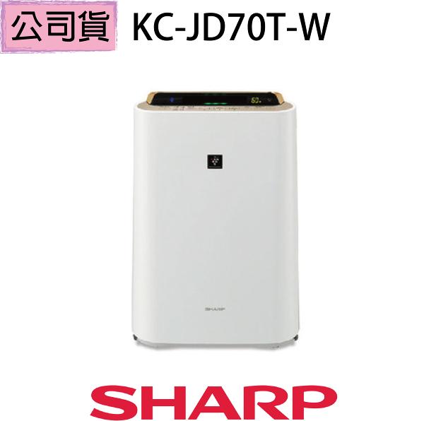 【現貨限量 快速出貨】【SHARP】夏寶 日本原裝 水活力空氣清淨機KC-JD70T-W(公司貨)