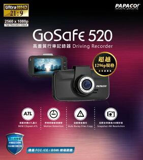 PAPAGO! GoSafe 520 高清21:9劇院級解析度行車記錄器(含16G)