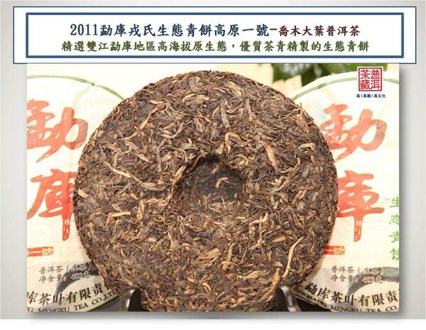 【普洱茶藏:保証正品】2011雲南雙江勐庫戎氏 生態青餅-高原一號 淨含量: 400g