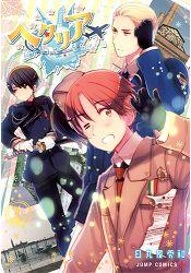 義呆利World★Star 1 Vol.1
