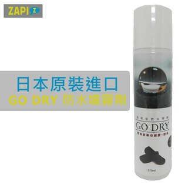 ZAPI-週邊商品-Go dry氟素防水噴霧(270ml)