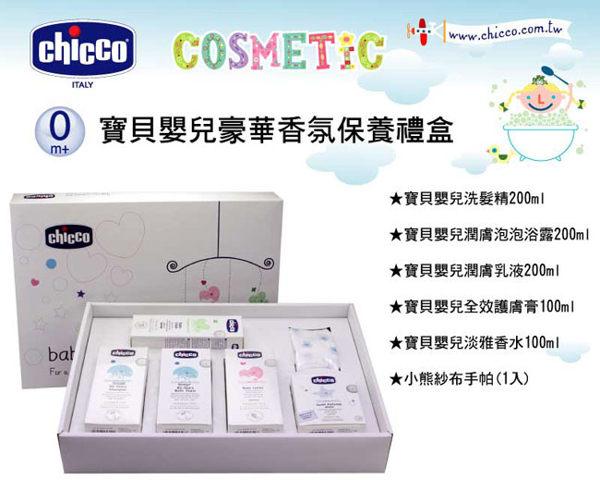 【chicco】 奇哥 寶貝嬰兒豪華香氛保養禮盒 1