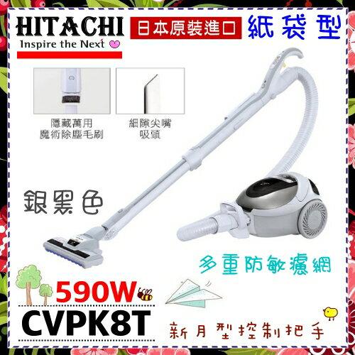 本月限量【日立家電】590W*大吸力*紙袋型吸塵器《CVPK8T》日本原裝.全新原廠貨