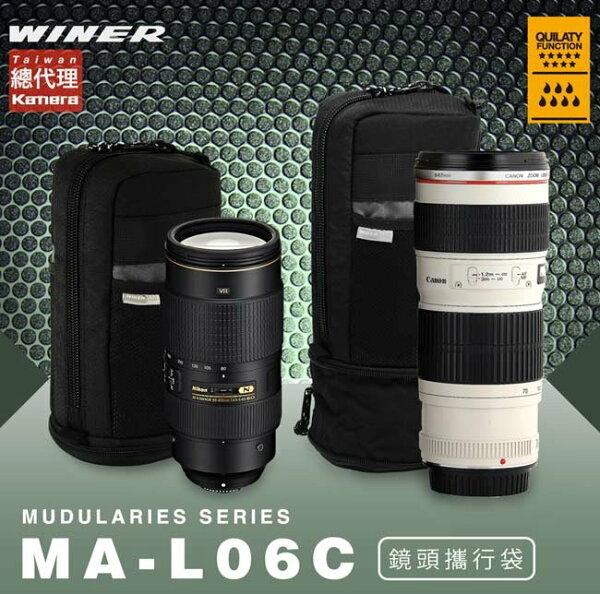 WINER MA-L06C鏡頭袋-黑
