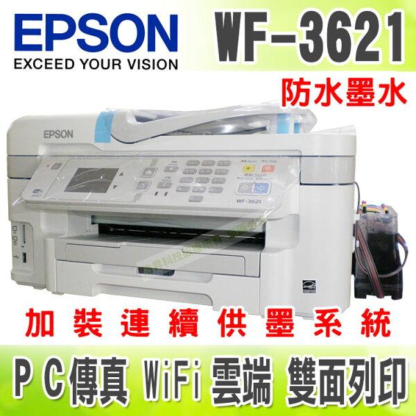 【防水墨水】EPSON WF-3621 傳真/WiFi/雲端印表機 + 連續供墨系統