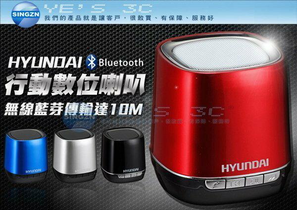 「YEs 3C」HYUNDAI 現代 i80 無線 藍芽喇叭 內建麥克風 免持聽筒 藍/黑/紅/銀