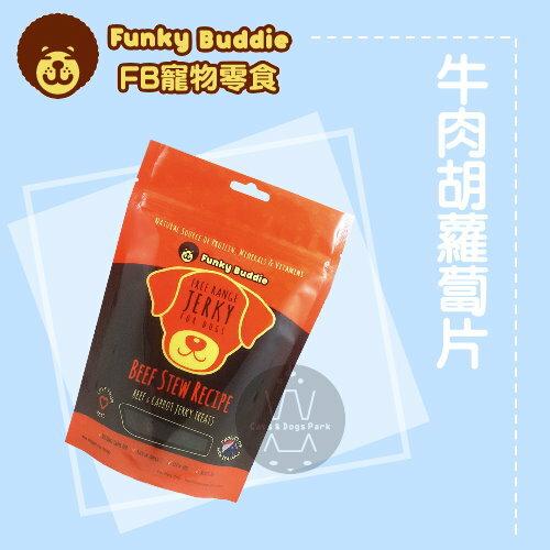 +貓狗樂園+ Funky Buddie FB寵物零食。狗。牛肉胡蘿蔔肉片。4oz $250 - 限時優惠好康折扣