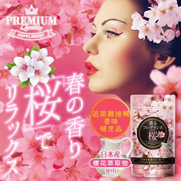 【日本空運。現貨】230生酵素X吃的香水 櫻花芳香膠囊(60粒)