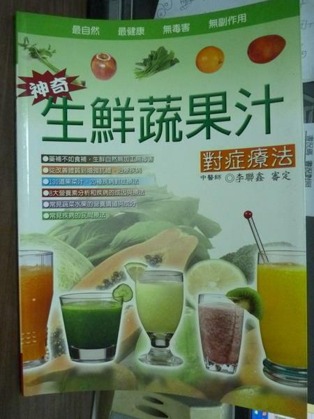 ~書寶 書T1/養生_PCR~神奇生鮮蔬果汁對症療法_李聯鑫 ~  好康折扣