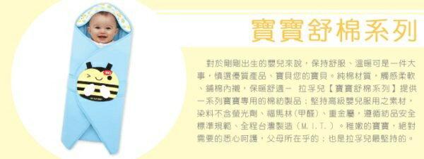 『121婦嬰用品館』拉孚兒 舒棉造型包巾 - 蝴蝶 1