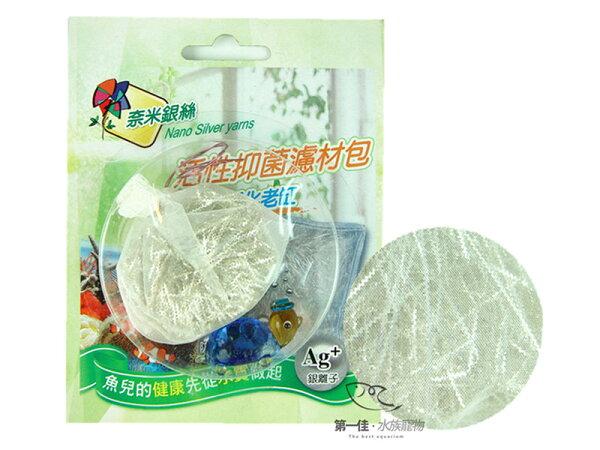 [第一佳水族寵物] 台灣佑原科技 活性抑菌濾材包(奈米銀絲) 外掛包 [SS款-動物造型] 隨機出貨