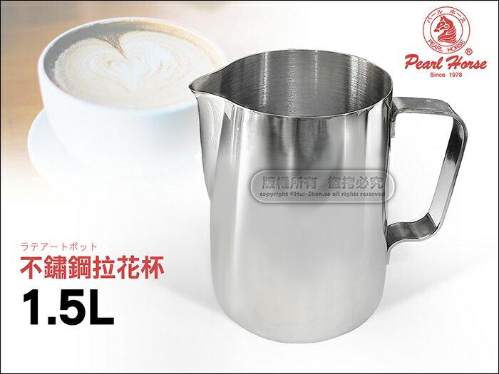 快樂屋♪ ~ 寶馬牌~^#304不鏽鋼拉花杯.奶泡杯 1.5L 1500ml 可搭磨豆機.