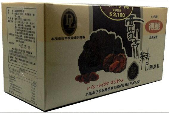 得麗--靈菇精隨身包63包