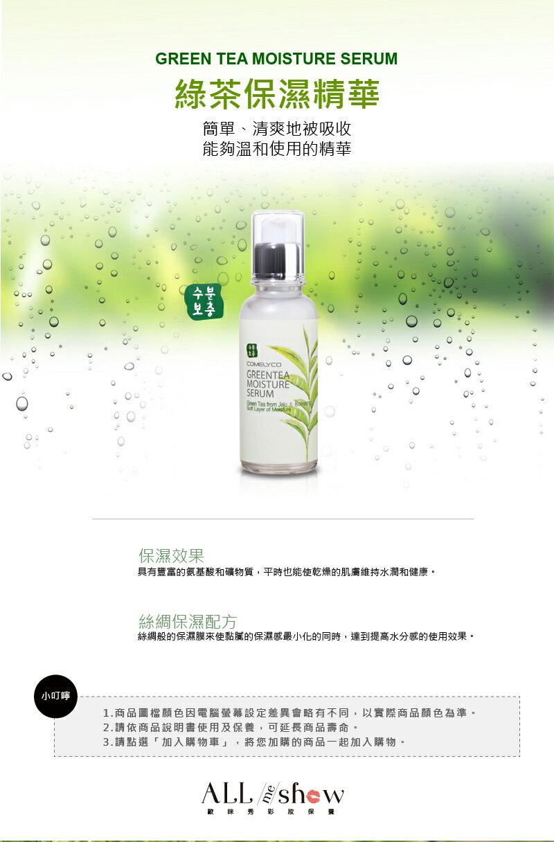 綠茶保濕精華-歐咪秀彩妝保養 1