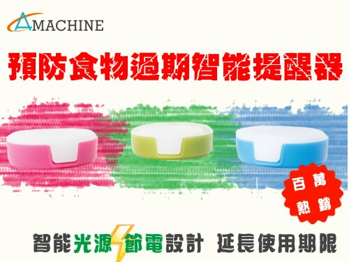 【A machine】預防食物過期智能提醒器 - 限時優惠好康折扣