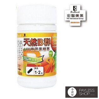 【小資屋】宏醫 天然B群+60種蔬果酵素 有效期限2017.6.30