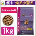 Eukanuba 優卡 小型幼犬 活力健康犬糧 1KG ●小精靈寵物●