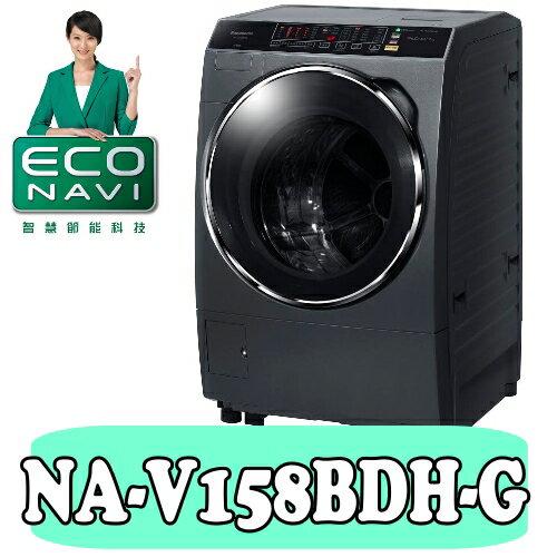 全店95折 國際牌【NA-V158BDH-G】14公斤變頻洗脫烘斜取式滾筒洗衣機〈樂天點數天天5倍送〉
