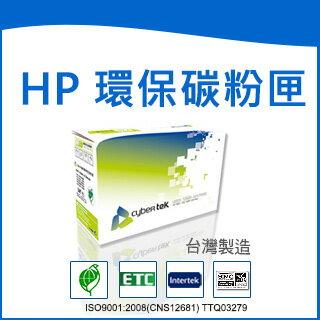 榮科   Cybertek  HP  CE400X環保黑色高容量碳粉匣 (適用HP LaserJet Enterprise 500 color M551 HP LaserJet Enterprise 500 color M551dn HP LaserJet Enterprise 500 color M575df) / 個