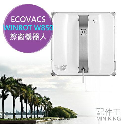 【配件王】日本代購 ECOVACS WINBOT W850 擦窗機器人 玻璃清潔 擦玻璃機器人 人工智慧 高樓特清