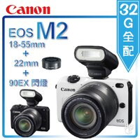 Canon佳能到➤拍出小清新.32G全配【和信嘉】Canon EOS M2 微單眼(白/黑) 雙鏡頭閃燈組 Wifi 相機 公司貨 原廠保固一年