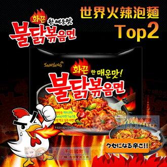 韓國 三養火辣雞肉風味炒麵 全球最辣泡麵TOP2 [KO73110502]千御國際