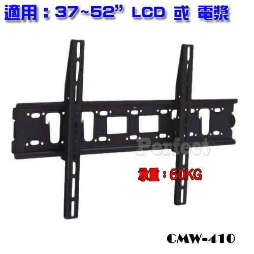 37~60吋液晶電視壁掛架 CMW-410 **免運費** 台灣製造 MIT