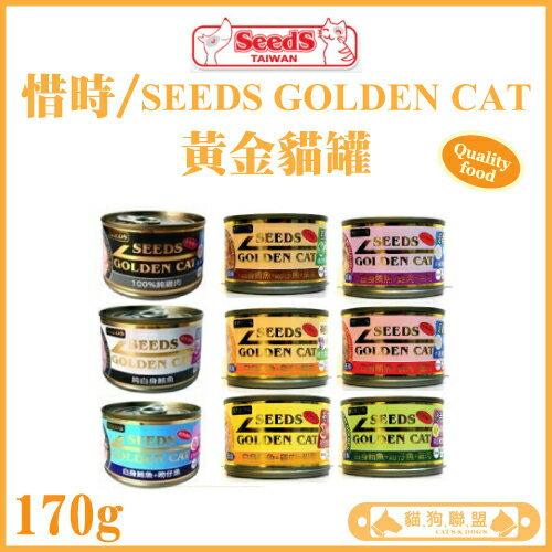 +貓狗樂園+ 惜時【特級金貓。黃金貓罐。九種口味。大。170g】40元*單罐賣場