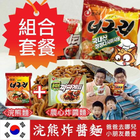 韓國超讚組合 浣熊麵+農心炸醬麵 組合套餐 浣熊炸醬麵 爸爸你去哪兒 小朋友最愛 進口泡麵【N100293】