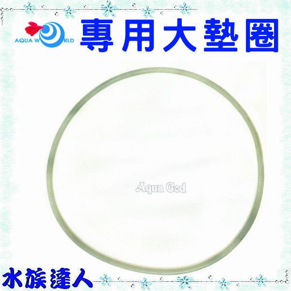【水族達人】水世界AQUA WORLD《1800桶式過濾器(附UV) G-055-UV 專用大墊圈1條》圓桶零件