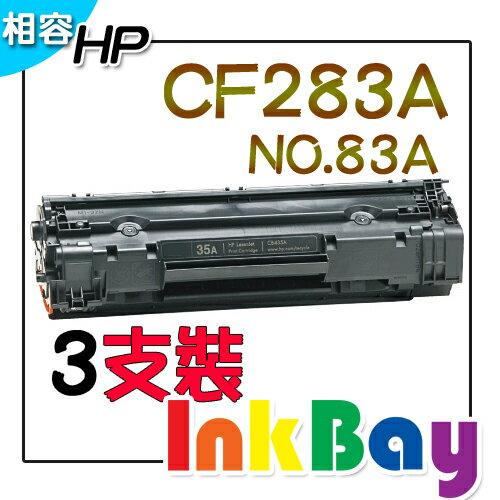 HP CF283A 黑色相容碳粉匣/適用機型:HP M127fn/M125a/M201dw/M225dw 黑白雷射印機表(一組3支)