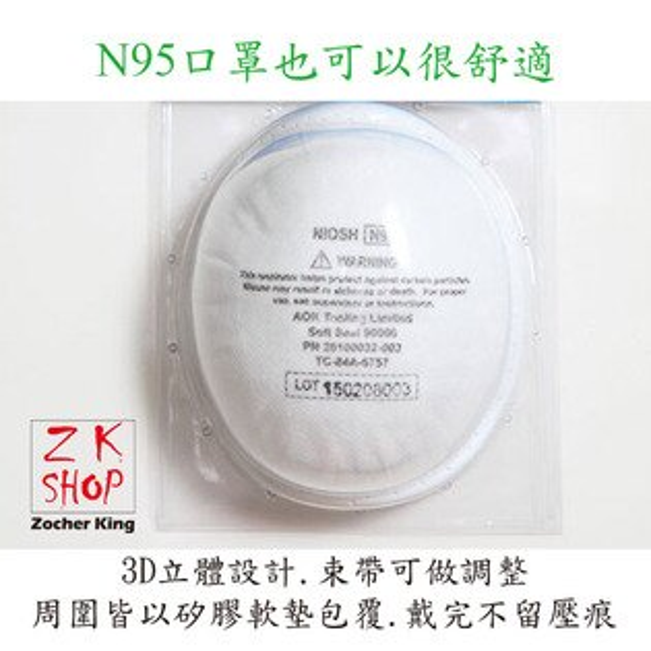 【ZK SHOP】AOK-可調式-N95口罩(立體N95)