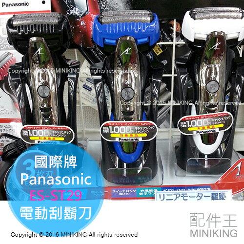 【配件王】日本代購 Panasonic 國際牌 ES-ST29 電動刮鬍刀 防水 三刀頭 防水 三色