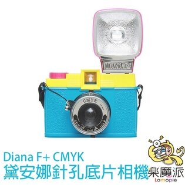 『樂魔派』Lomography LOMO 黛安娜 中片幅 針孔 底片相機 限量版 Diana F+ CMYK