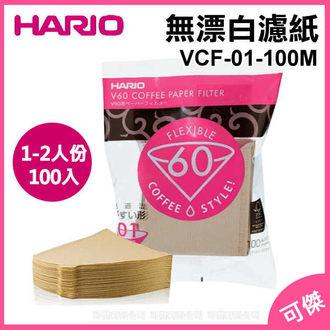 可傑 HARIO VCF-01-100M 1-2人份 無漂白錐型濾紙~100張~日本原裝進口品質佳