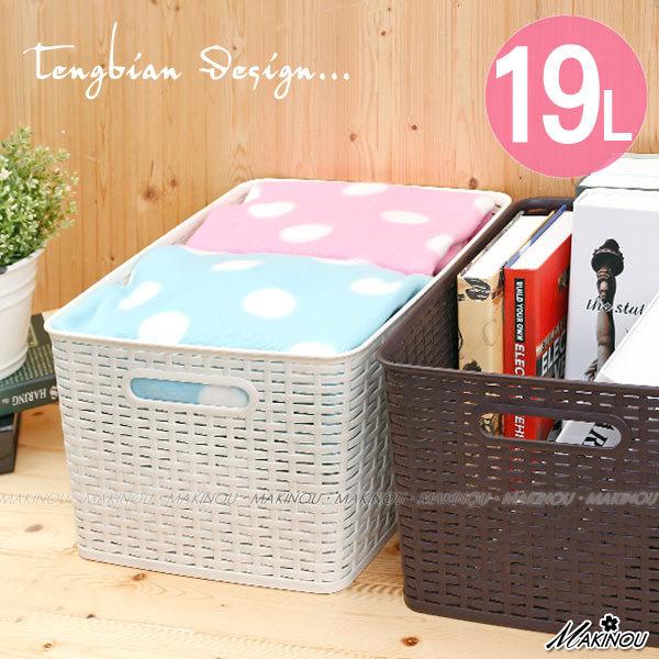 日本MAKINOU|藤藝19L方型收納籃-台灣製|收納箱收納盒置物籃編織籃瀝水籃 牧野丁丁