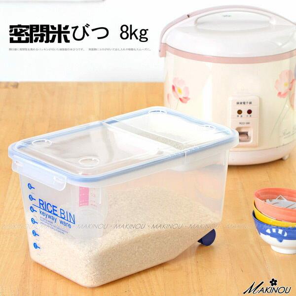 日本MAKINOU 收納箱 扣密閉式米桶附輪8kg-台灣製 家具 置物箱 百納箱 牧野丁丁