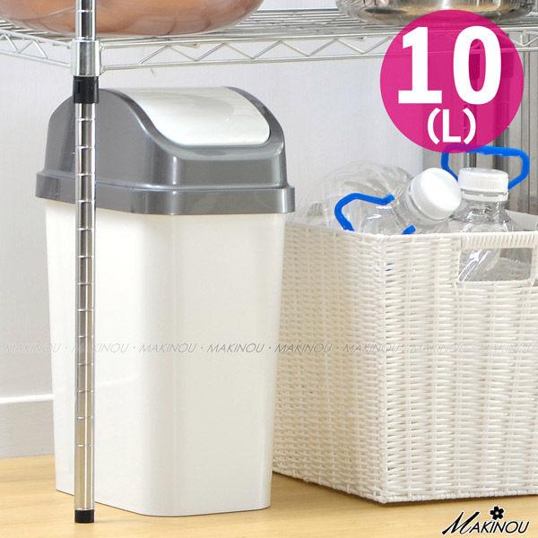 日本MAKINOU 垃圾桶|簡約搖蓋免掀垃圾桶-10L-台灣製|收納筒 收納箱 廚餘回收桶 廚房收納